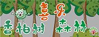 19年10月-12月 喜乐香柏树 (学生版)